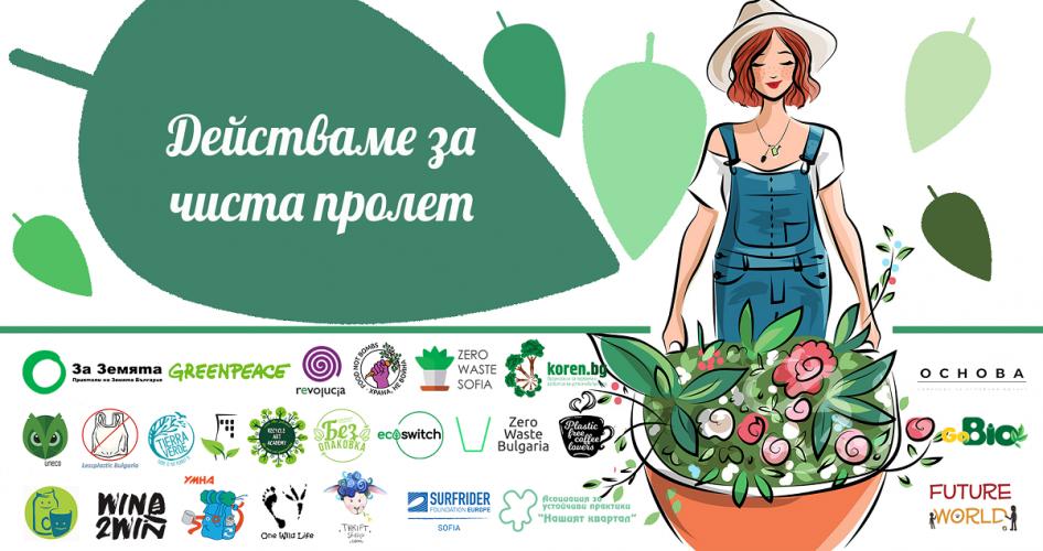 24 организации обединяват усилия за по-чиста пролет