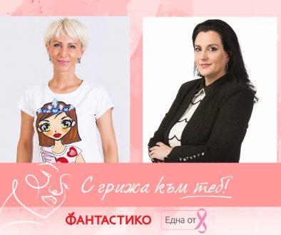 Над 1000 жени от ФАНТАСТИКО ГРУП преминаха безплатни профилактични прегледи за рак на гърдата