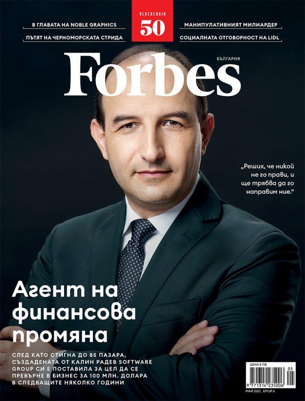 Forbes България, брой 5, 2021