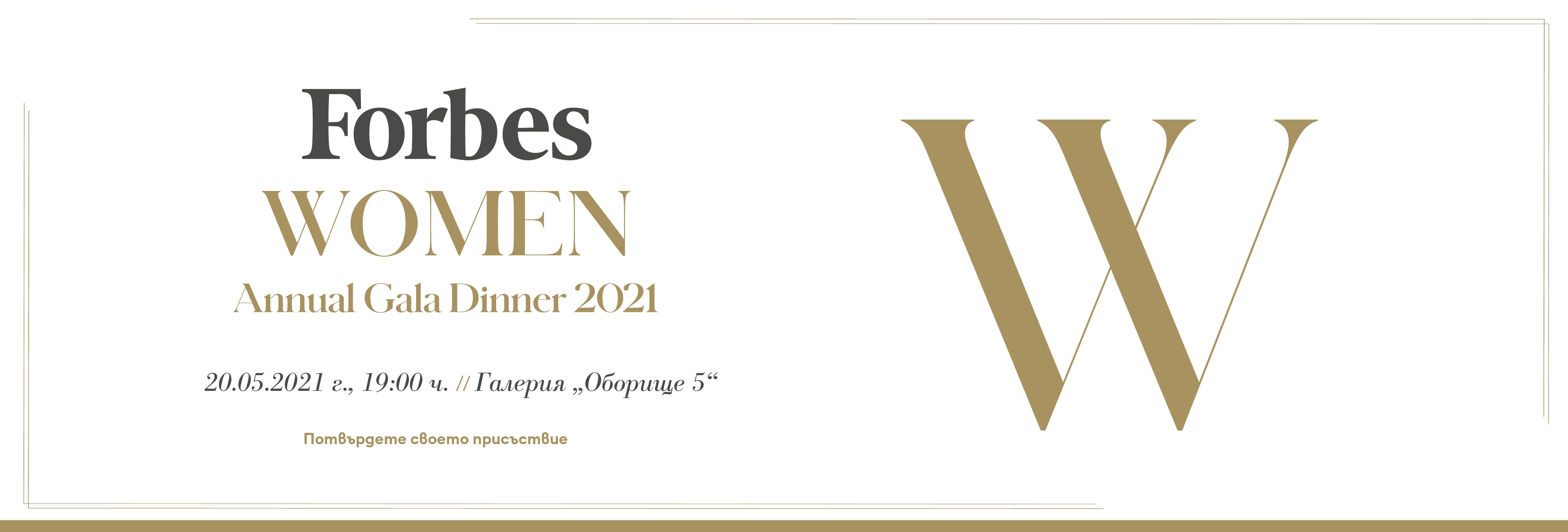 Invitation_ForbesWoman_2021_v2