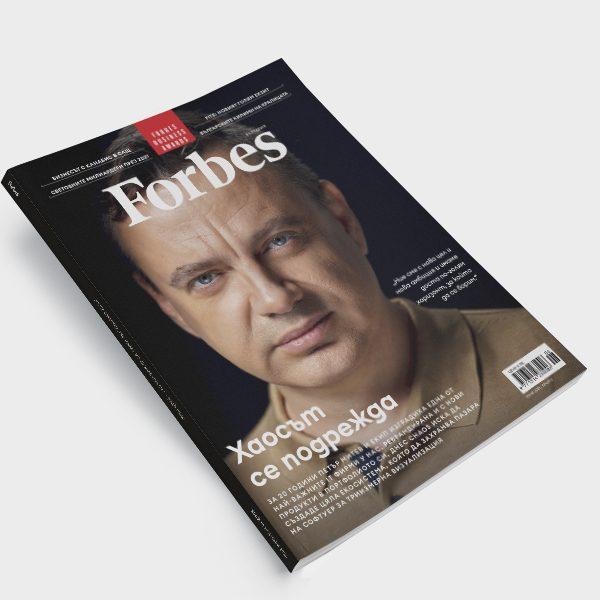 Forbes България, брой 6, 2021