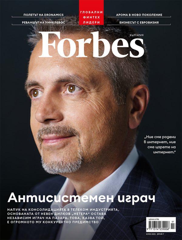 Forbes България, брой 7, 2021
