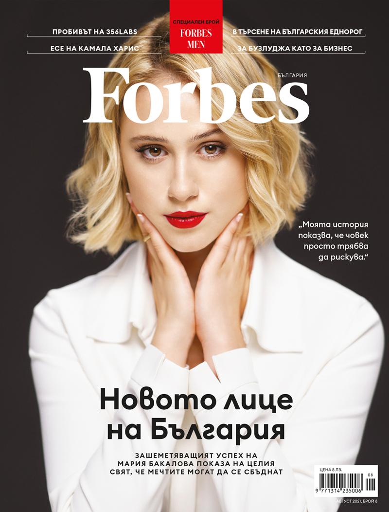 Forbes България, брой 8, 2021