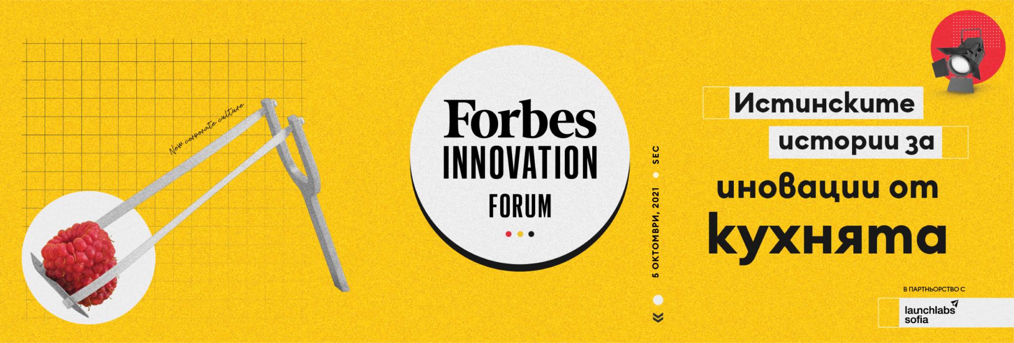 Forbes-Innovation-Forum-21-Header