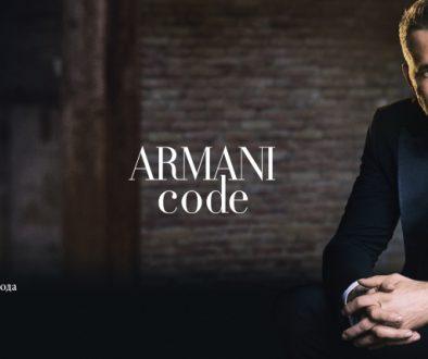 Линиите мъжки аромати от Giorgio Armani носят вечна елегантност и магнетизъм