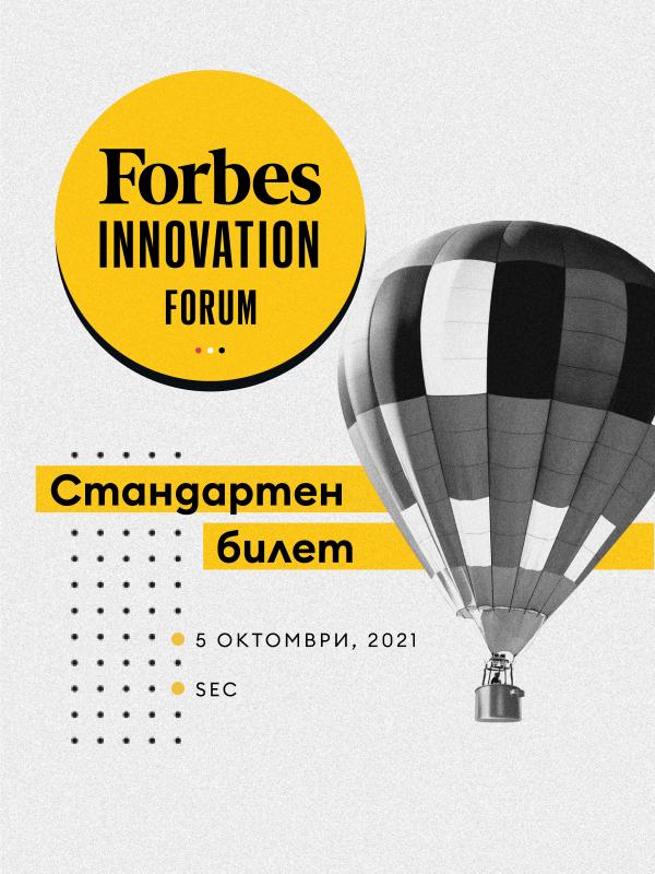Forbes Innovation Forum: Стандартен билет