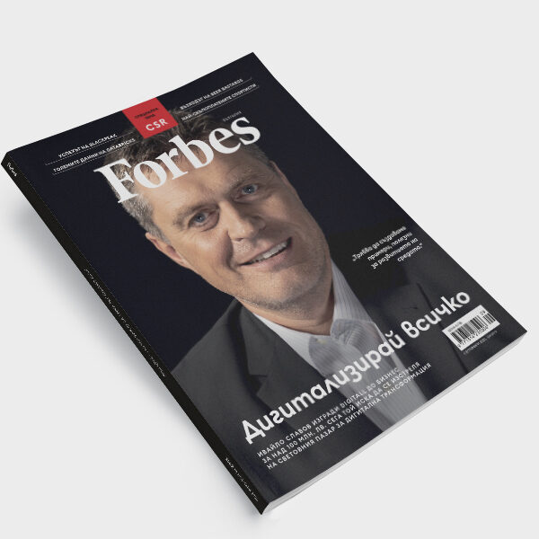 Forbes България, брой 9, 2021