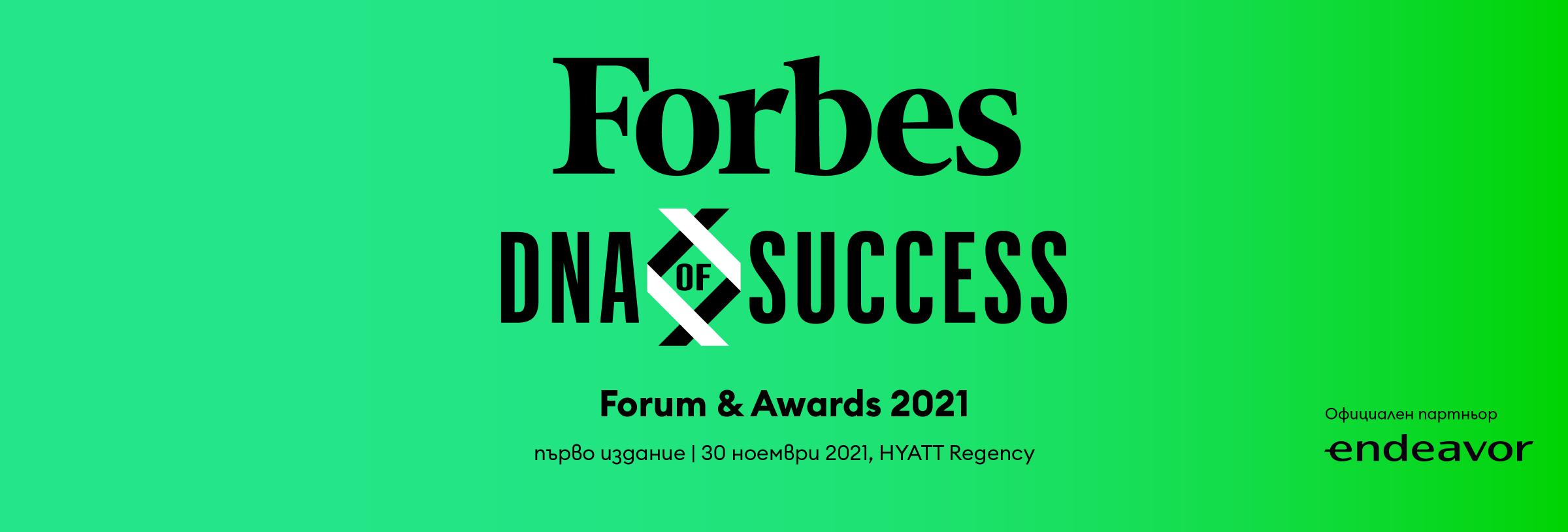 Forbes_DNA_header2400х814_DNA
