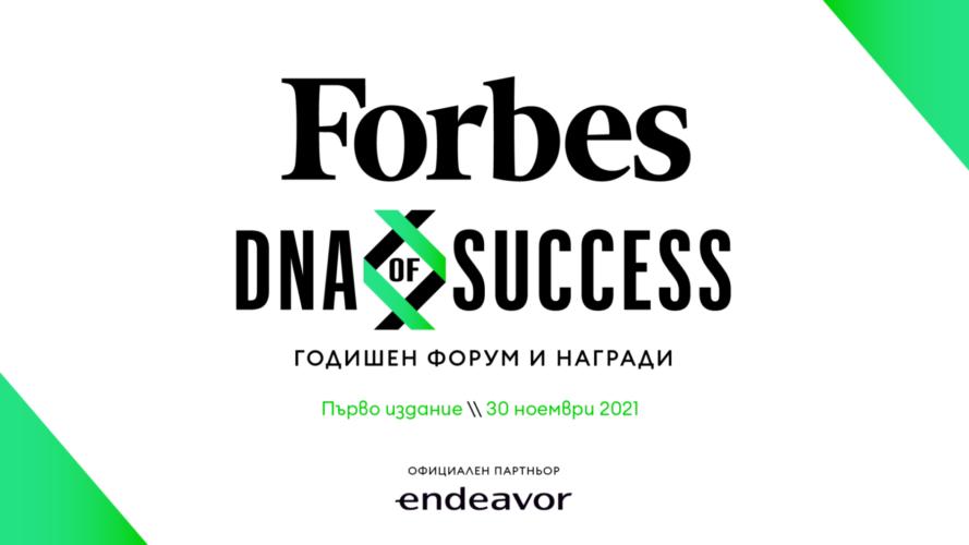 Forbes иска да промени предприемаческата екосистема в България с DNA of Success