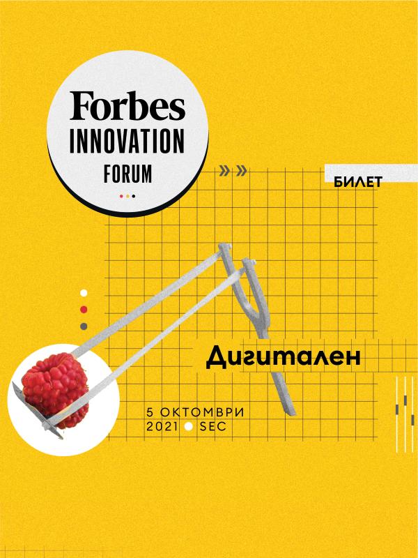 Forbes Innovation Forum: Стрийминг билет
