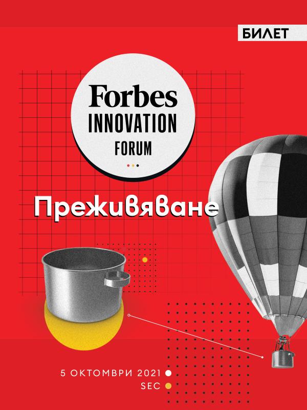 Forbes Innovation Forum: Билет Преживяване