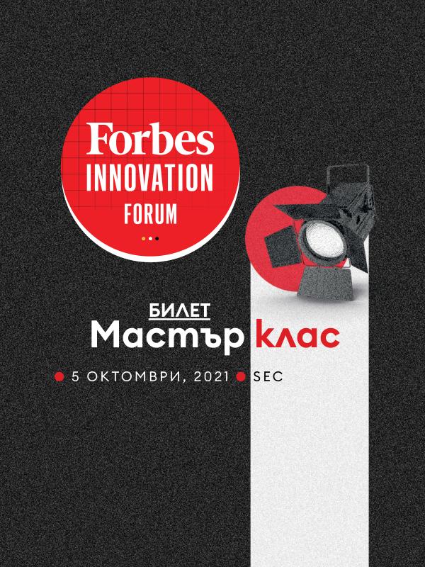 Forbes Innovation Forum: Мастърклас билет