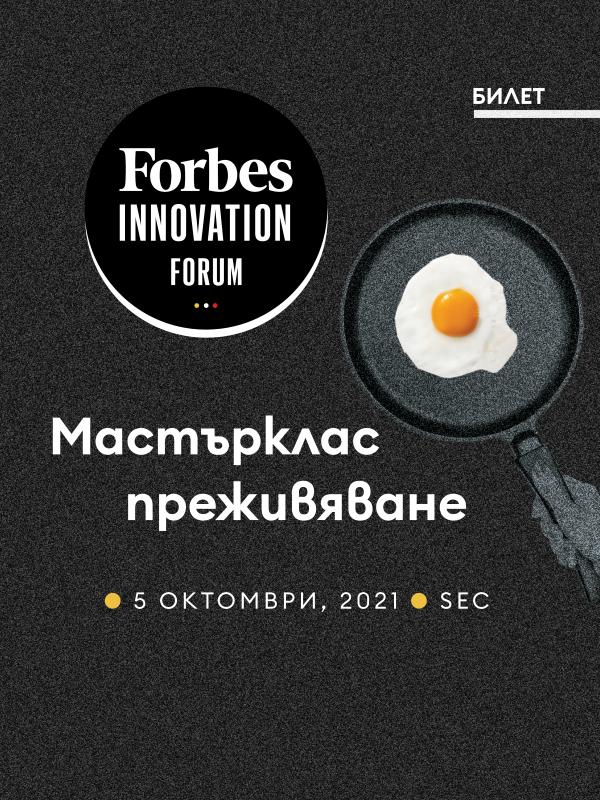 Forbes Innovation Forum: Билет Мастърклас преживяване