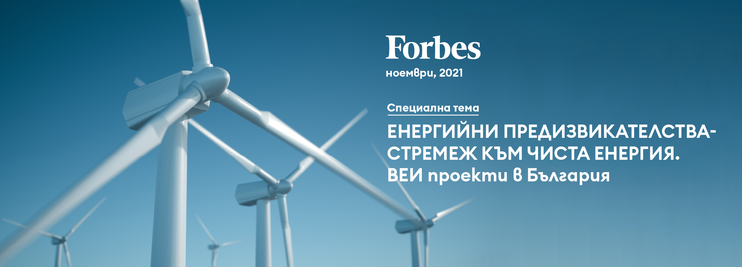 Forbes_ Energy _2400x814