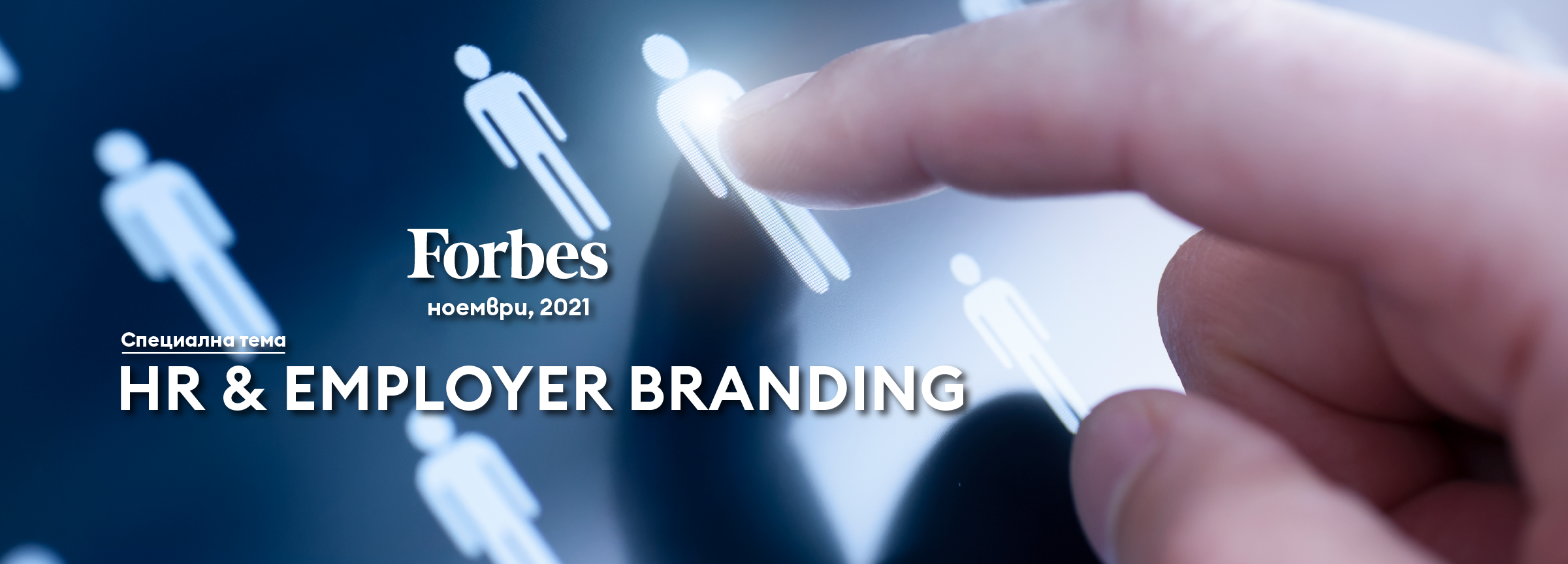 Forbes_ HR_and_EMP_header_2400x814