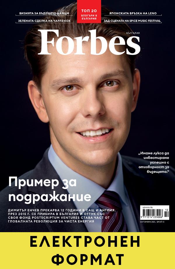 Forbes България, брой 10, 2021