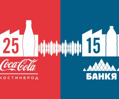 От производствения център до кварталното магазинче – как продуктите на Кока-Кола ХБК България достигат до потребителите