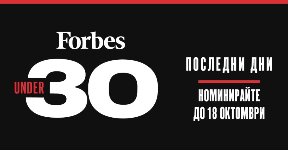 """Остават броени дни за номинация в селекцията """"30 под 30"""""""
